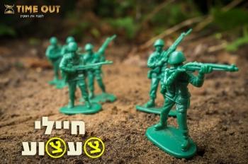 חיילי צעצוע חדר בריחה