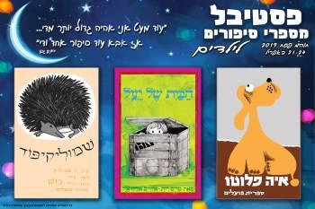 פסטיבל מספרי סיפורים לילדים - פסח 2019 בתיאטרון הפארק