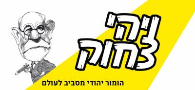 ויהיה צחוק, תערוכת הומור יהודי מסביב לעולם במוזיאון בית התפוצות אתר לגדול