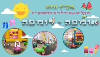 אומפה לומפה משחקיה לילדים בראש העין - אתר לגדול