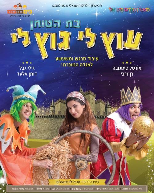 עוץ לי גוץ לי בת הטוחן הצגת תיאטרון הילדים הישראלי