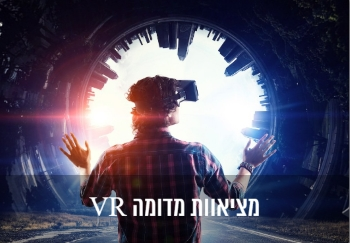 וירטואלנד -virtualand חיפה - מציאות מדומה - אתר לגדול